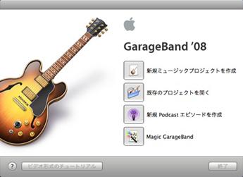 Garageband('08)を起動する