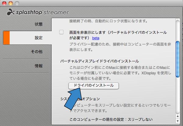 Splashtop XDisplay ドライバ画像