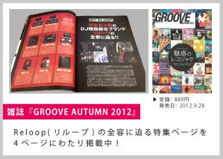 GROOVE AUTUMN 2012 Reloop特集ページ