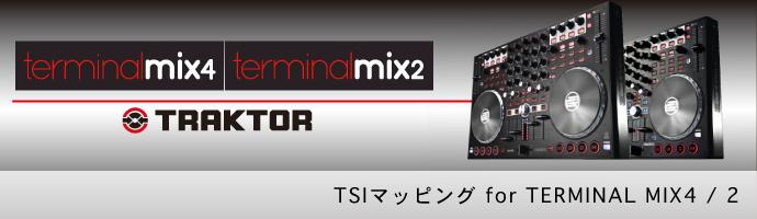 TERMINAL MIX 2/4でTRAKTOR PRO 2シリーズをコントロールする