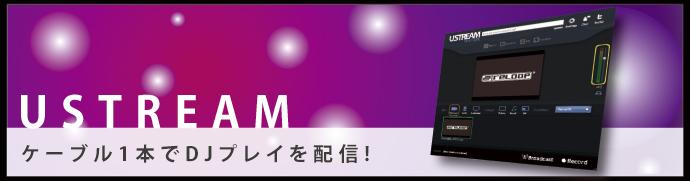 TERMINAL MIX 4 でお手軽ネットDJ!