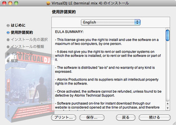 Virtual DJ LE インストール手順 Mac 5