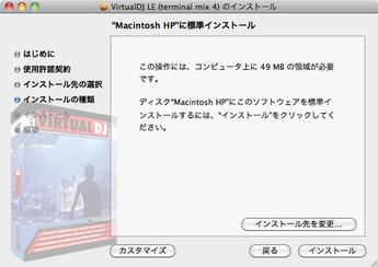 Virtual DJ LE インストール手順 Mac 7