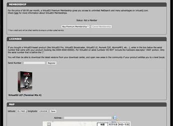 Virtual DJ.comアカウント作成手順5