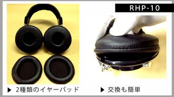 RHP-102種類のイヤーパッド