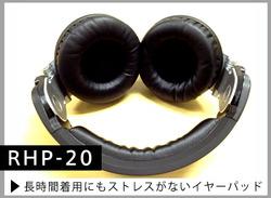 RHP-20 長時間着用にもストレスがないイヤーパッド