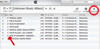 iTunesCD内容表示画面