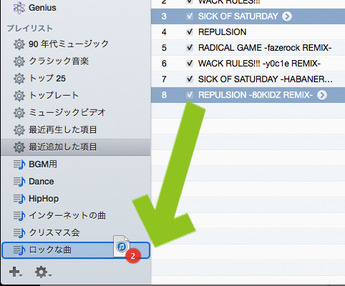 プレイリストのアイコンにドラッグ&ドロップ画面
