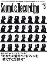 サウンド&レコーディング・マガジン 2013年3月号