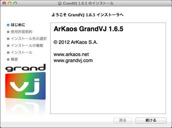 GrandVJ 1.6.5 インストール画面