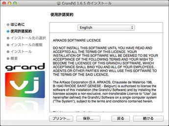GrandVJ 1.6.5 インストール画面使用許諾契約文