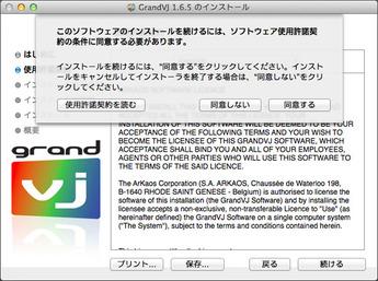 GrandVJ 1.6.5 インストール画面使用許諾契約文 同意画面