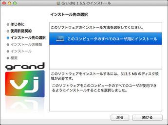 GrandVJ 1.6.5 インストール先の選択画面