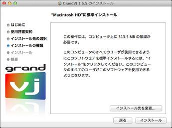 GrandVJ 1.6.5 インストールボタン画面