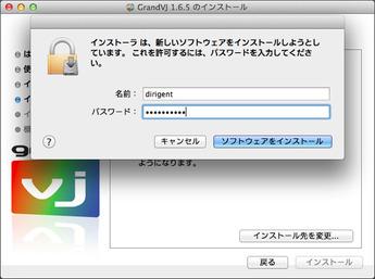 GrandVJ 1.6.5 インストーラ パスワード入力画面