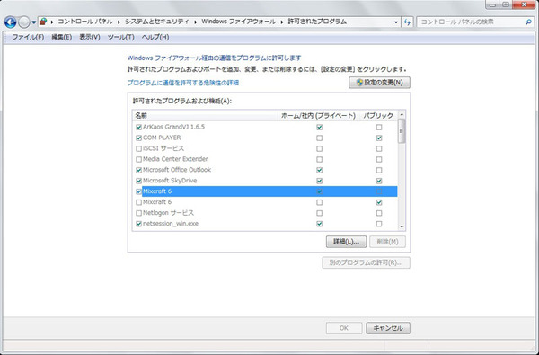 Windowsファイアウォールによるプログラムの許可