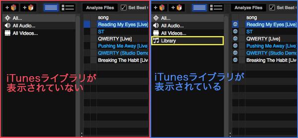 【サポート】Serato DJでiTunesライブラリが表示されない!?