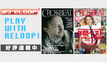 CROSSBEAT誌連動企画「Play With RELOOP!」