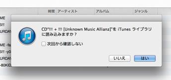 iTunesライブラリ読み込み確認画面