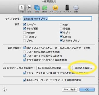 iTunes「読み込み設定」画面