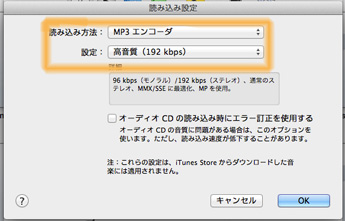 iTunes読み込み設定「MP3エンコーダ」選択