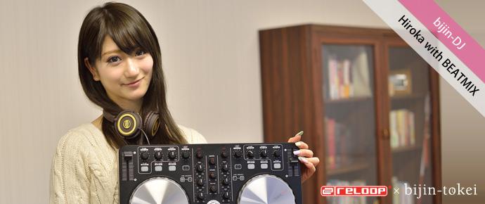 DJ未経験の女子が3ヶ月で美人DJになれた理由 ひろか