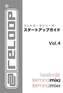 Reloop コントローラシリーズ スタートアップガイド vol.4