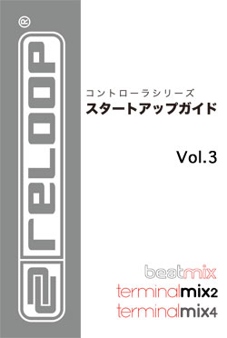 Reloop コントローラシリーズ スタートアップガイド vol.3