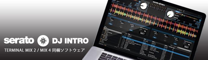 Serato DJ Intro バナー