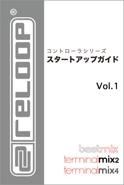 Reloopコントローラシリーズ スタートアップガイド vol.1