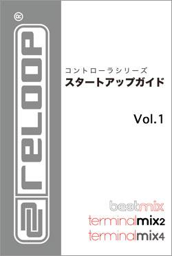 Reloopコントローラシリーズ スタートアップガイド vol.1