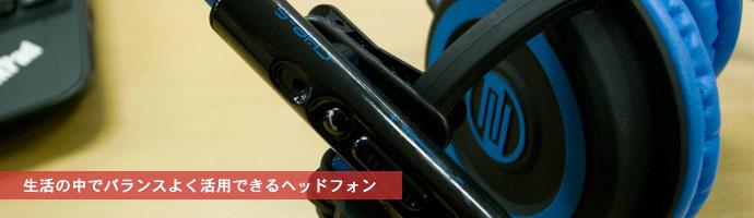 Reloop RHP-5 生活の中で便利に活用できるヘッドフォン