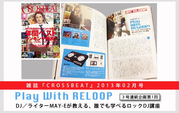 fun_crossbeat.jpg