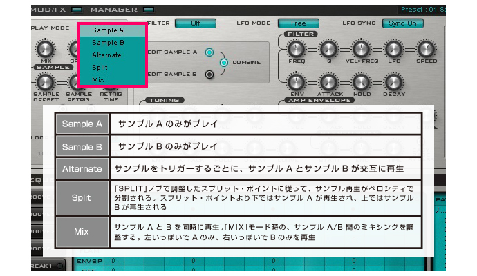 5種類のSAMPLE PLAY MODE