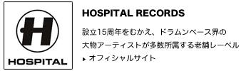 「Hospital Records」ロゴ画像