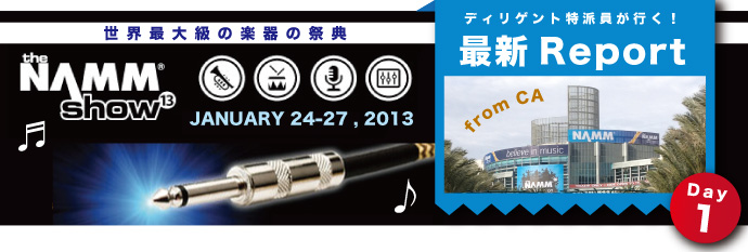 NAMM Show 2013 レポート 1日目