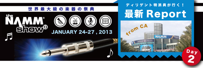 NAMM Show 2013 レポート 2日目