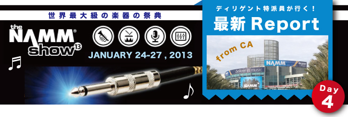 NAMM Show 2013 レポート 4日目