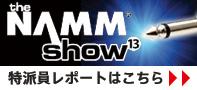 NAMM show 特派員レポート!