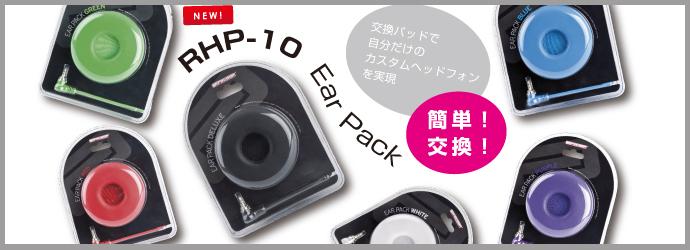 RHP-10イヤーパッド交換手順