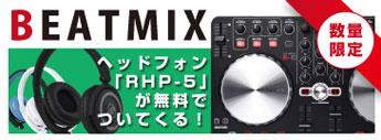 Beatmix ヘッドフォンキャンペーン