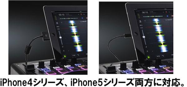 iPhone4シリーズ、iPhone5シリーズ両方に対応