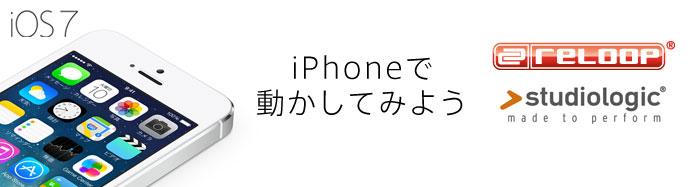 iPhoneでも動きます