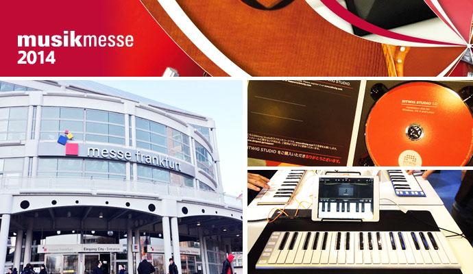 Musikmesse 2014 現地レポ【1日目】