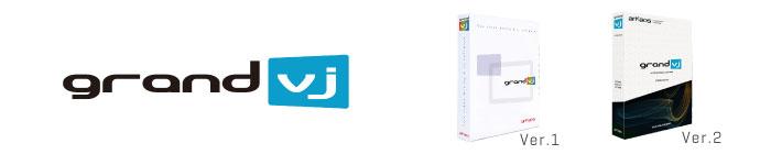 GrandVJ 2 / XTのインストール / アクティベートを行うには!?