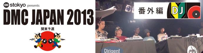 アナクロ母さん番外編「DMC JAPAN 2013を初体験!」