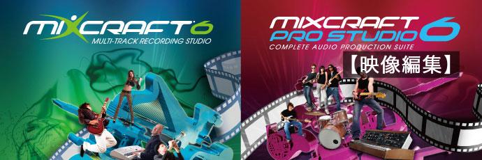 Mixcraft Pro 6で映像をミックス ヘッダー