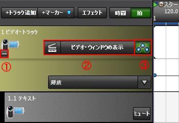 ビデオ・トラック2