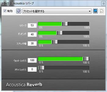Acoustica Reverb