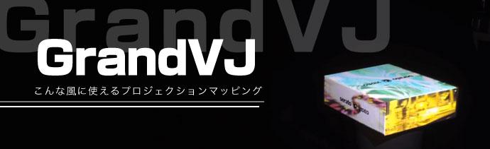 GrandVJでビジュアルジョッキング!最終回